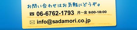 お問い合わせはお気軽にどうぞ。 電話番号:06-6762-1793(月~金 9:00-18:00) メールアドレス:info@sadamori.co.jp