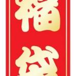 福袋シール 金文字