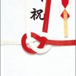 金封(大阪折) 赤白七本御祝