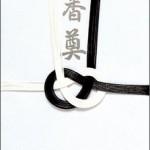 金封(大阪折) 黒白七本御香典