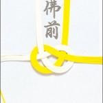 金封(大阪折) 黄白七本御佛前