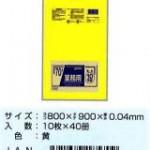CY70黄色
