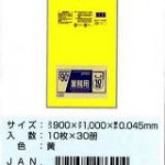 CY90黄色