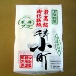 化粧紙 千寿小町