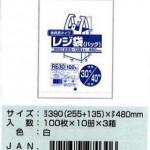 レジ袋 RE30