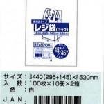 レジ袋 RE45