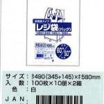 レジ袋 RE60