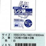 レジ袋 RE80