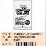 レジ袋 RF06