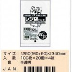 レジ袋 RF08