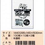 レジ袋 RF45