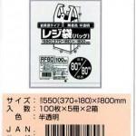 レジ袋 RF80