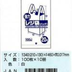 レジ袋 RJ20