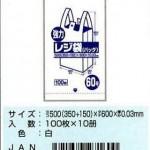 レジ袋 RJ60