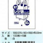 レジ袋 RJ80