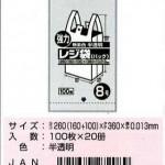 レジ袋 RK08