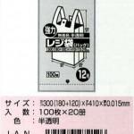 レジ袋 RK12