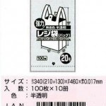 レジ袋 RK20