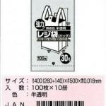レジ袋 RK30
