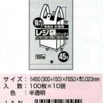 レジ袋 RK45