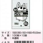 レジ袋 RK60