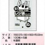 レジ袋 RK80